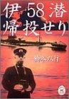 伊58潜帰投せり (学研M文庫)