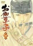 お伽草子 第四巻(初回限定版) [DVD]