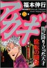 アカギ―闇に降り立った天才 (第15巻) (近代麻雀コミックス)