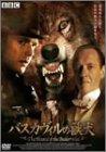 バスカヴィルの獣犬 [DVD]