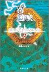 白い戦士ヤマト 12 (集英社文庫―コミック版)