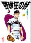 野球狂の詩 (5) (講談社漫画文庫)