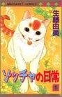 ゾッチャの日常 1 (マーガレットコミックス)