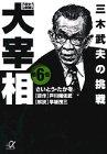 歴史劇画大宰相 (第6巻) (講談社+α文庫)
