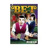 Bet 2 (モーニングKC)