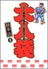 こちら葛飾区亀有公園前派出所 大入袋 2 (集英社文庫―コミック版)