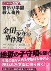 金田一少年の事件簿File(8) (講談社漫画文庫)