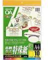 KOKUYO インクジェットプリンタ用名刺カード(両面印刷用・特殊紙) A4 3枚 緑 KJ-VT10G
