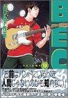 BECK 第9巻 2001年11月14日発売