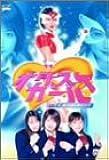オタスケガール(2) [DVD]