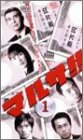 マルサ!! Vol.1 [VHS]