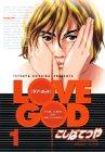 LOVE GOD / こしば てつや のシリーズ情報を見る