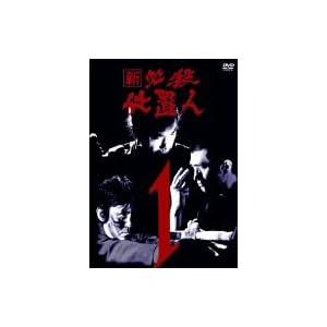 新 必殺仕置人 VOL.1 [DVD]