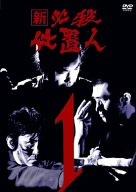 【Amazonの商品情報へ】新 必殺仕置人 VOL.1 [DVD]