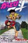 かっとび一斗 27 ふたりの転入生の巻 (ジャンプコミックス)