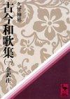 古今和歌集(一) (講談社学術文庫 432)