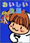 おいしい生活 3 (バンブー・コミックス)