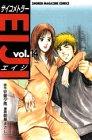 サイコメトラーEIJI (14) (講談社コミックス―Shonen magazine comics (2630巻))