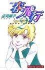 春・飛行 2―四記 (Be・Loveコミックス)