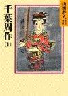 千葉周作(1) (山岡荘八歴史文庫)