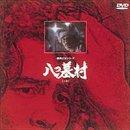 八つ墓村(上巻) DVD