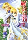 嵐のデスティニィ 2―Second stage (クリムゾンコミックス)