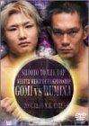 五味隆典VS佐藤ルミナ 2001.12.16 東京ベイN.K.ホール [DVD]