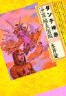 ダンテ神曲浄罪編・天国編 (講談社コミックス)