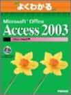 よくわかるMicrosoft Office Access 2003マクロ/VBA入門 (よくわかるトレーニングテキスト)