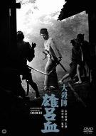 大殺陣 雄呂血 [DVD]
