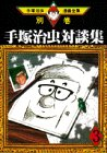 別巻11 手塚治虫対談集(3) (手塚治虫漫画全集)