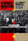 世界戦史99の謎