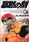 寡黙の刻 1 (ヤングジャンプコミックス)
