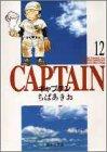 キャプテン 文庫版 第12巻 1996-02発売