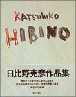 KATSUHIKO HIBINO―日比野克彦作品集