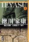 徳川家康 (1) (講談社漫画文庫)
