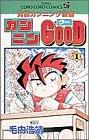カンニンGOOD 第1巻―究極カンニング漫画 (てんとう虫コミックス)