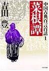 菜根譚—中国古典百言百話 (1) (PHP文庫)