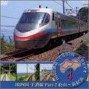 四国の鉄道・ぐるり1周展望ビデオ Vol.4 ~JR四国 予讃線2 [DVD]