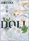 DOLL 6 (Feelコミックス)