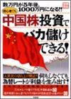 別冊宝島1001号「初心者でも中国株投資でバカ儲けできる!」