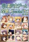 パソコン美少女ゲーム攻略スペシャル〈51〉