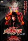 ゾンビ屋れい子 vol.2 惨劇の呪文 (商品イメージ)