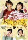 NHKおかあさんといっしょ最新ソングブック あさごはんマーチ [DVD]
