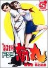 """""""殺医""""ドクター蘭丸 5 (ヤングジャンプコミックス)"""