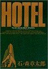 ホテル (Vol.35) (ビッグコミックス)