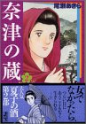 奈津の蔵(2) (講談社漫画文庫)
