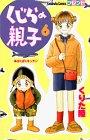くじらの親子 (6) (講談社コミックスフレンド (524巻))