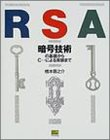 RSA 暗号技術の基礎からC++による実装まで