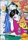 哭きの竜 義と情の字一色 (バンブー・コミックス)